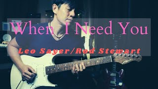 ( Leo Sayer / Rod Stewart )When I Need You - Guitar cover version видео