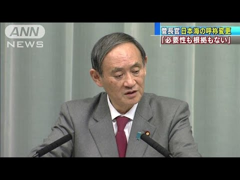【日本海呼称】IHO・国際水路機関が、改訂(併記)を望む韓国との協議を日本に強く要求菅官房長官「変更の必要性も根拠もない」