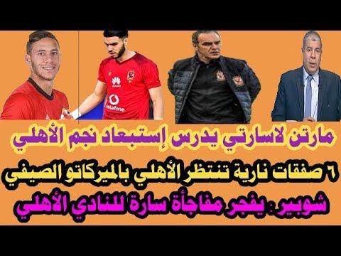 اخبار النادي الاهلي اليوم السبت 16-2-2019