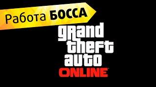 GTA Online играем роль Босса компании - Стрим
