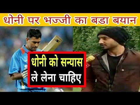 MS Dhoni Should Retire from T20 Cricket says Harbhajan Singh || Cricket Headlines