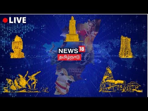 News18 Tamil Nadu Live | Tamil News Live | latest Tamil News | Tamil News 24/7