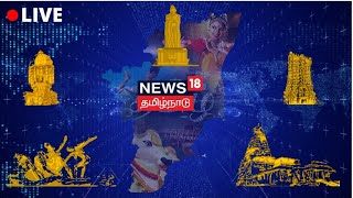 News18 Tamilnadu Live  Tamil News Live  Latest Tamil News  Sabarimala Verdict Updates Live