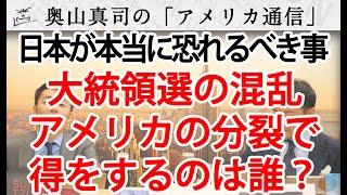 大統領選の混乱、アメリカの分裂でほくそ笑むのは誰?日本が一番恐れるべきは? 奥山真司の地政学「アメリカ通信」