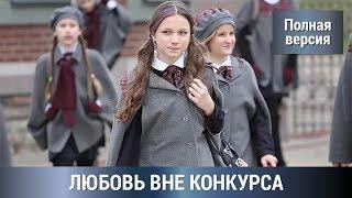 Забавный сериал! Мелодрама+Комедия! Любовь вне конкурса! Все серии СРАЗУ! Сериал. Русские сериалы