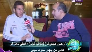 رمضان صبحي: كنت أتمنى اللعب تحت قيادة حسام البدرى.. فيديو