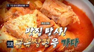 골목상권 맛집 2탄-김치찌개편_산업뉴스[산업방송 채널i…