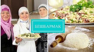 Видео-рецепт казахское блюдо Бешбармак. Семейный ужин