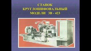 видео Ремонт металлорежущего оборудования