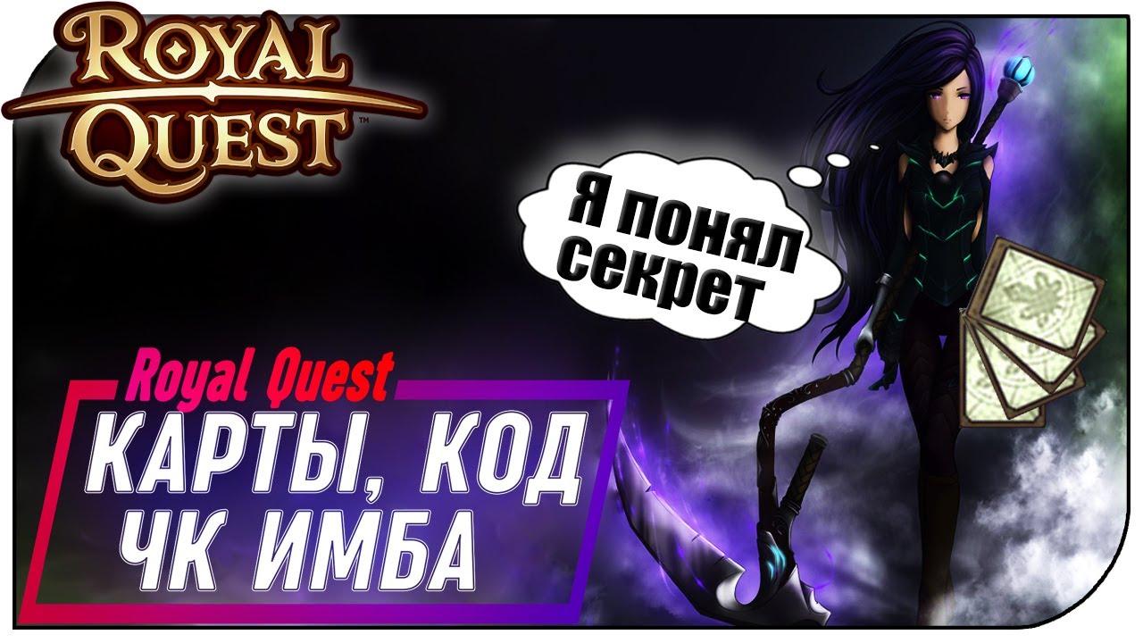 Royal Quest - С.КА где ЧКа (Выбил 4 карты, Бонус КОД, ЧК уже 45й) Ep3