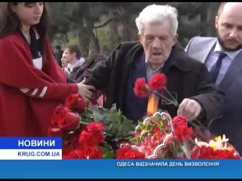 Одесса отметила День освобождения