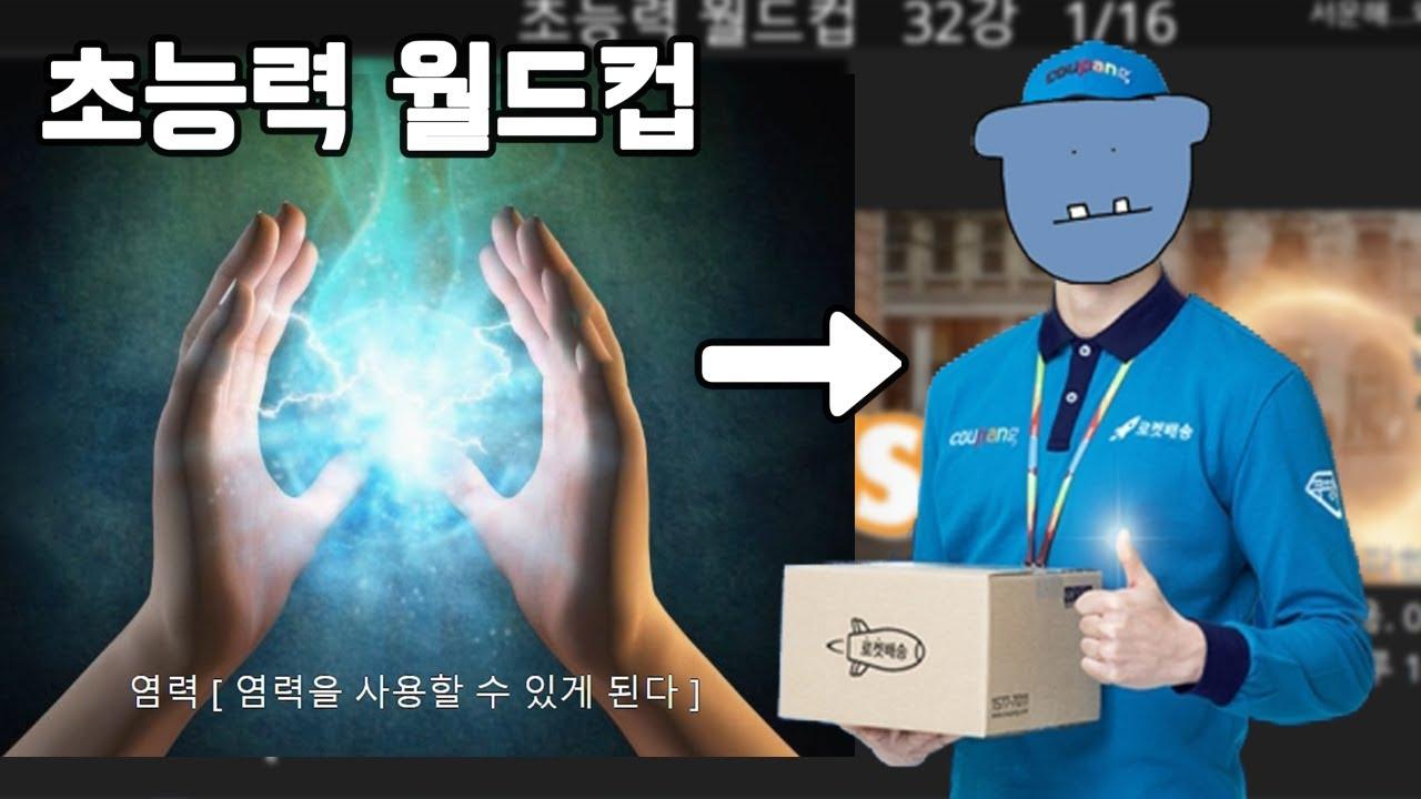 일 중독 한국인들의 초능력 월드컵