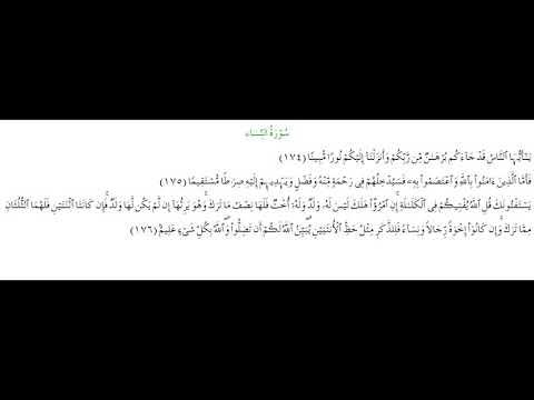 SURAH AN-NISA #AYAT 174-176: 7th October 2020