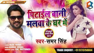 samar singh pitail bani malawa ke ghar me   bhojpuri holi