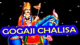 गोगाजी चालीसा- जय जय जाहर रणधीरा   Hindi Devotional   by. K.C. Nimesh
