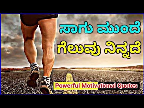 ಸಾಗು-ಮುಂದೆ-ಗೆಲುವು-ನಿನ್ನದೆ|powerful-motivational-quotes-in-kannada|inspirational-quotes-in-kannada