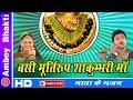 Download Super Hit Ma Shakumbhari Bhajan || Basi Murti Roop Maa Sakumbhri || Neelima, Simrat # Ambey Bhakti MP3 song and Music Video