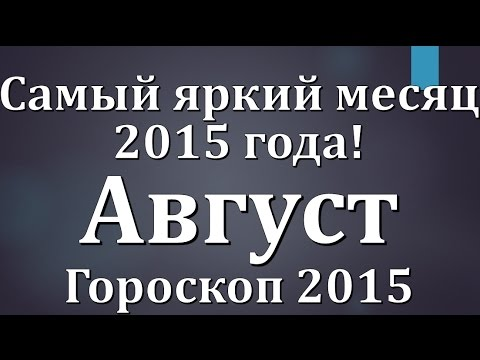 Гороскоп 2015
