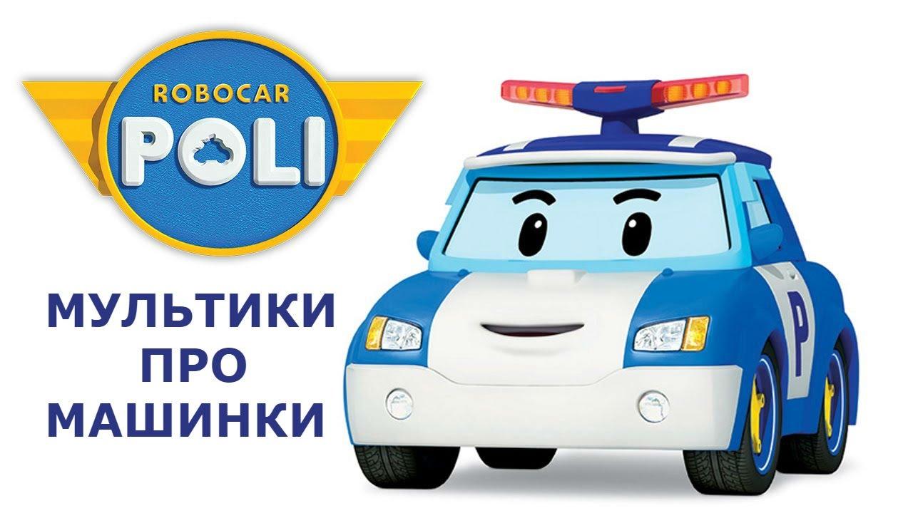 Поли Робокар Картинка