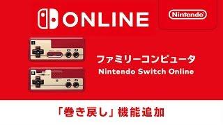ファミリーコンピュータ Nintendo Switch Online  「巻き戻し」機能追加