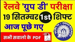 Railway group D 19 September 1st Shift exam full analysis|| Railway group d 19 sep exam questions...
