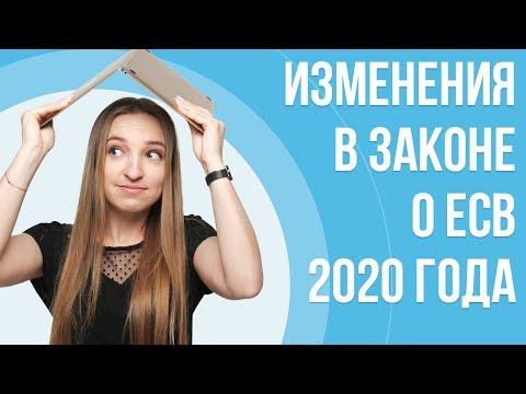 Изменения в Законе о ЕСВ 2020. Важно знать бухгалтеру