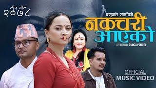 Nakachari Aayeko by Pashupati Sharma & Tika Pun   Feat. Namrata, Pradip, Priti   New Teej Song 2078