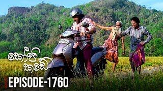 Kopi Kade | Episode 1760 - (2020-02-22) | ITN Thumbnail