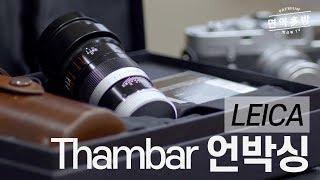 [Leica] 국내 최초영상?! 라이카 탐바렌즈 구매기…