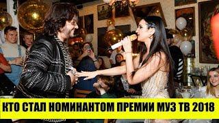 НОМИНАНТЫ ПРЕМИИ МУЗ ТВ 2018 | ПРЕМИЯ МУЗ ТВ 2018