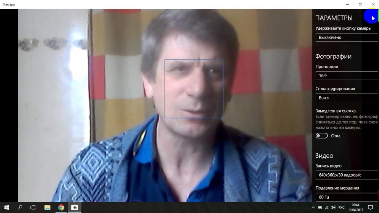 Как включить web-камеру в windows 10 - YouTube
