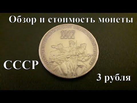 Монета 3 рубля СССР 70 Лет Революции Обзор и стоимость