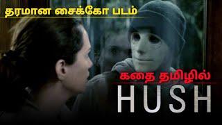 Hush|Sober slap media|English to Tamil|Tamil dubbed|Kathai tamili|