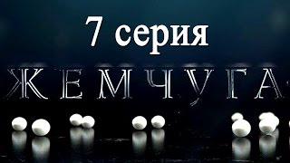 Жемчуга 7 серия - Русские мелодрамы 2016 - Краткое содержание - Наше кино