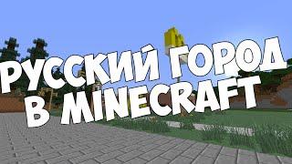 Русский город в Minecraft - 62(Подпишись и поставь лайк :) Группа - https://vk.com/1skeletor1 Я тут - https://vk.com/skeletor98 ..., 2015-08-17T21:37:00.000Z)