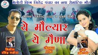 Melodious Garhwali Song Ye Maulyar Ye Maina by Melody King Jitendra Panwar and Poonam Negi