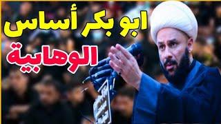 الشيخ زمان الحسناوي يهين ابابكر ويمسح به الأرض !