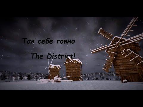 Обзор на игру The District