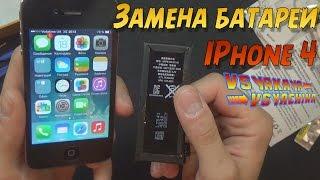 видео Как заменить аккумулятор на iPhone 4