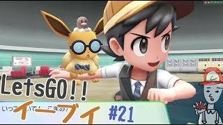 【ピカブイ】#21 メリクリ! Let\'s Go! イーブイ