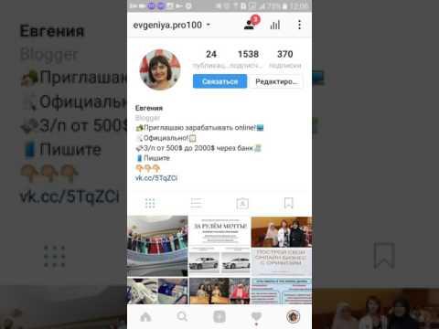 Как скачать фото с инстаграм бот instasave 2017