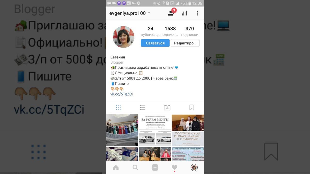 Как скачать фото с инстаграм бот instasave 2017 - YouTube