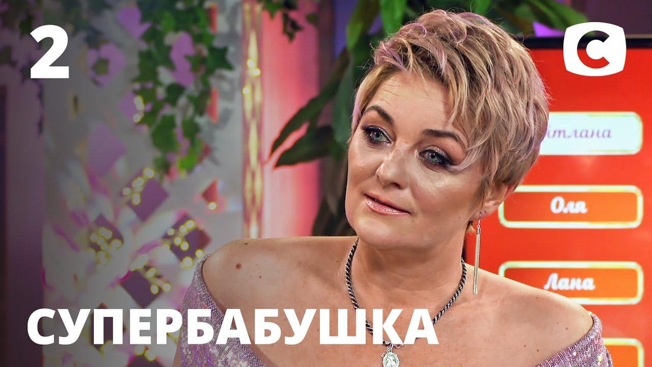 Супербабушка 1 сезон 2 Выпуск  от 24.07.2021 Бабушка-лесная царевна