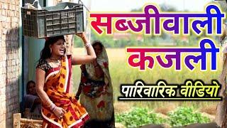 || COMEDY VIDEO || सब्जीवाली कजली|| Bhojpuri Comedy|MR Bhojpuriya