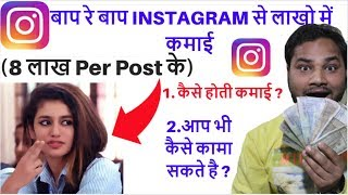 Rs 8 lakh per promotional post on Instagram | how to make money on instagram 2018 in Hindi