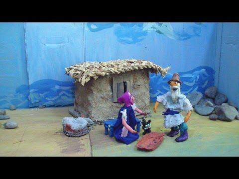 Сказка о рыбаке и рыбке. А.С.Пушкин