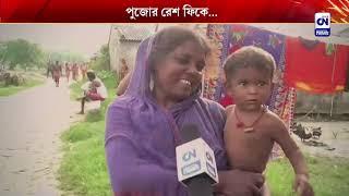 পুজোর রেশ ফিকে... | CN