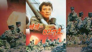 Приказ №027. Северокорейский спецназ в тылу врага. Боевик с элементами боевых искусств