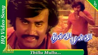 Thillu Mullu Song|Thillu Mullu 1981 Movie Songs |Rajinikanth|Madhavi|Pyramid Music