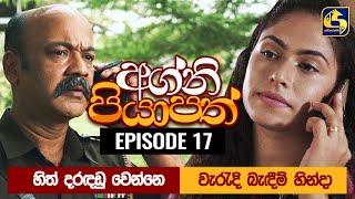 Agni Piyapath Episode 17 || අග්නි පියාපත් || 01st September 2020 Thumbnail